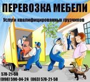 Перевозка мебели Киев.578 21-58.Перевезти мебель Киев.Услуги грузчиков