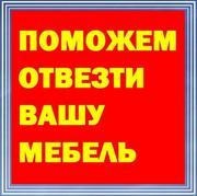 Перевезти Мебель. Услуги грузчиков. Переезд Киев