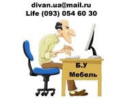 Диван б.у. (093) 0546030 - Скупка,  покупка,  выкуп,  вывоз,  оценка и продажа - мягкая мебель б.у.